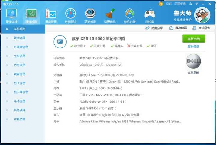 戴尔XPS-15 9560的BIOS限制导致显卡降频,现阶段请谨慎选择- 知乎