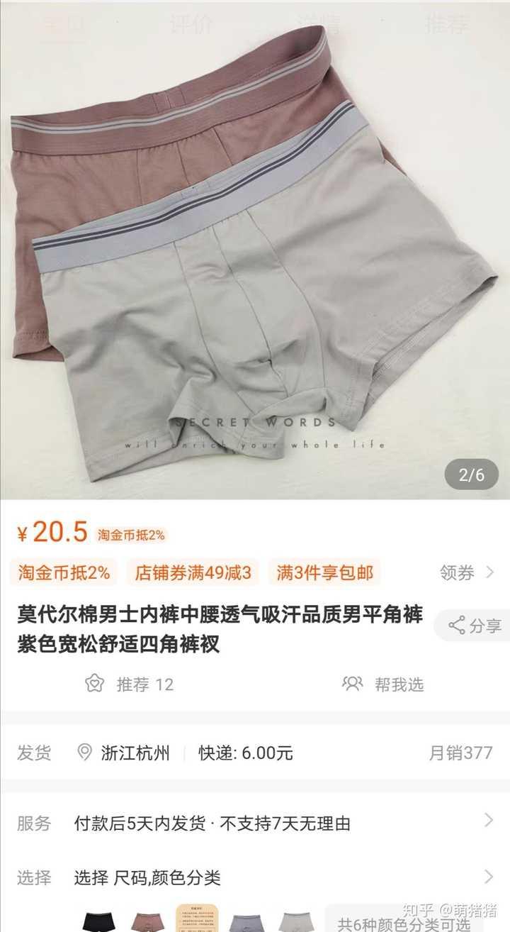 有没有好的男士内裤推荐?