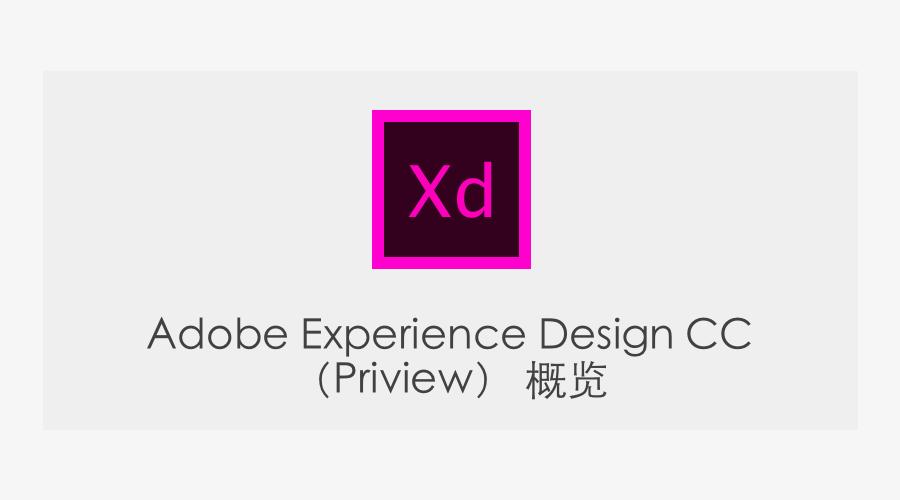 Adobe Experience Design CC(Preview)概览