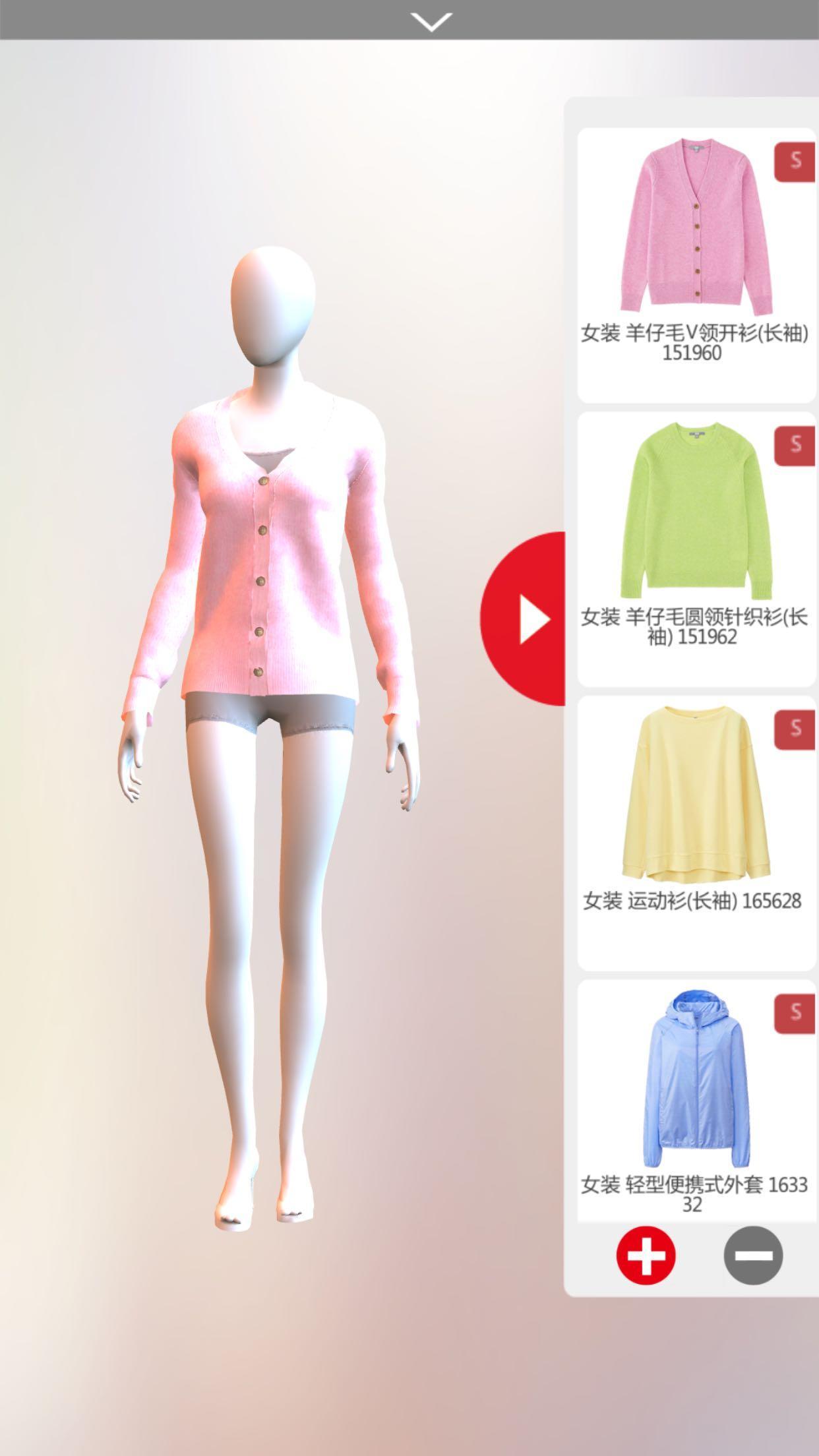 试衣app_现在有哪些提供虚拟试衣的网站或者公司? - 知乎