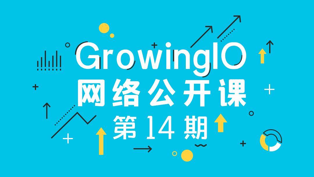 GrowingIO 公开课:从转化的开始到结束,你的用户流失在了哪一步?