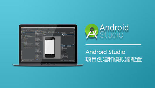 Android Studio项目创建和模拟器配置- 知乎
