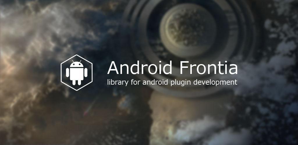 ANROID动态加载技术 系列索引