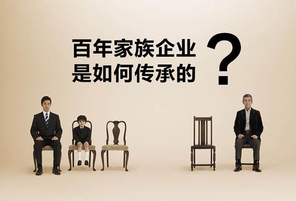 富得过三代么?谈谈家族企业