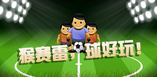 【游戏专题】猴赛雷,球好玩!
