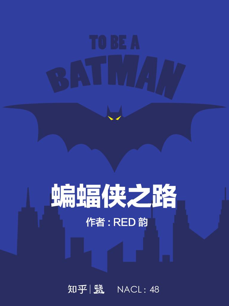 蝙蝠侠之路