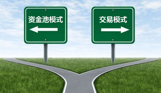 流动性提供的岔路口:资金池模式or交易模式
