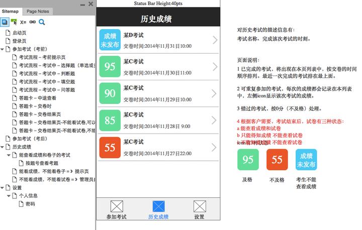 一套简单但专业的app开发实用流程