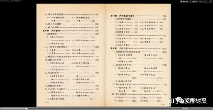 免费下载Internet Archive百万电子书 - 海交史 - 5