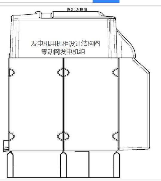 发电机用机柜结构设计图纸-saden萨登发电机百科说明
