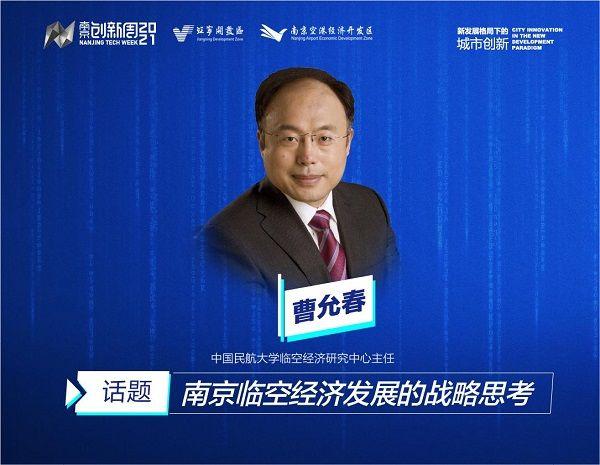"""""""数领未来·智汇空港""""2021南京创新周临空经济数智化国际论坛将于本月23日在江宁开发区召开"""
