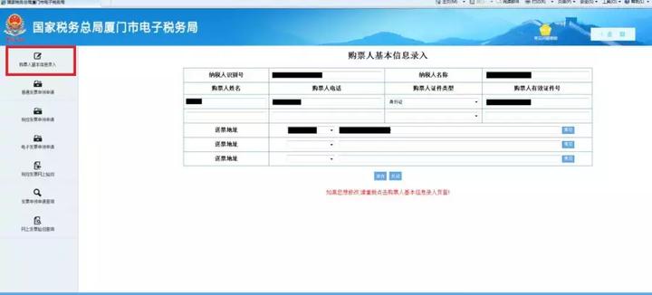 电子发票申请流程是什么(怎样申请电子发票)