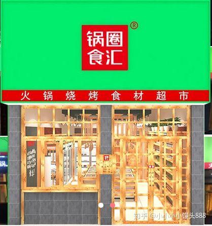 据说是全国10大排名连锁火锅食材超市名单