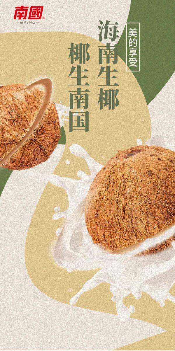 【椰子星球】连载7:刘老爸的独家硬广秘籍