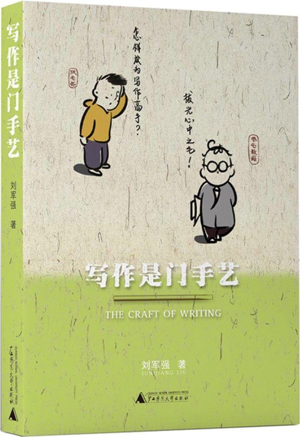 《写作是门手艺》封面图片