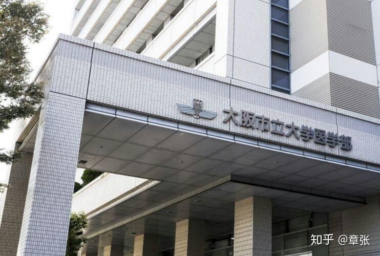 附属 医学部 病院 横浜 大学 市立