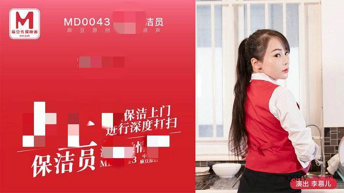 台湾麻豆传媒映画车牌号合集73部(花絮+番外)39