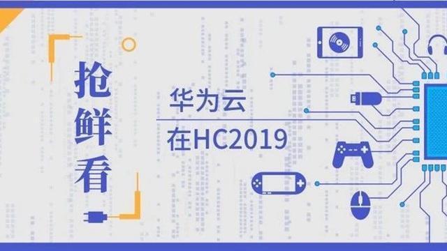 """华为云开发者@HC2019抢鲜看丨带上这份参会指南,""""码""""上玩个够!"""