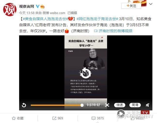 """29岁百万网红""""泡泡龙""""于海龙拍片时意外猝死,粉丝不敢置信2"""