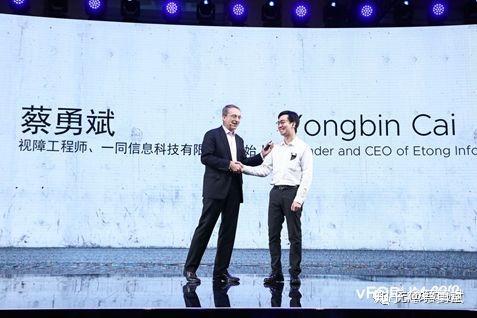 我司CEO蔡勇斌受邀参加VMware中国线上大会(图5)