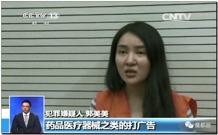顶级网红郭美美出狱后再次被抓!真相令人唏嘘!9