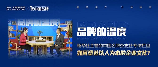 中国名牌对话简一李志林|如何塑造以人