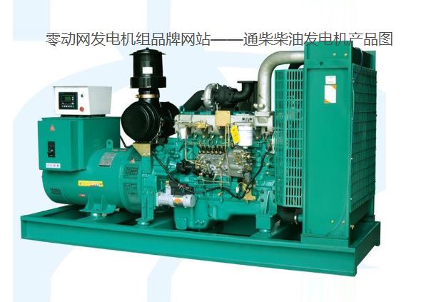 零动网发电机组产品图-通柴发电机组产品效果图片