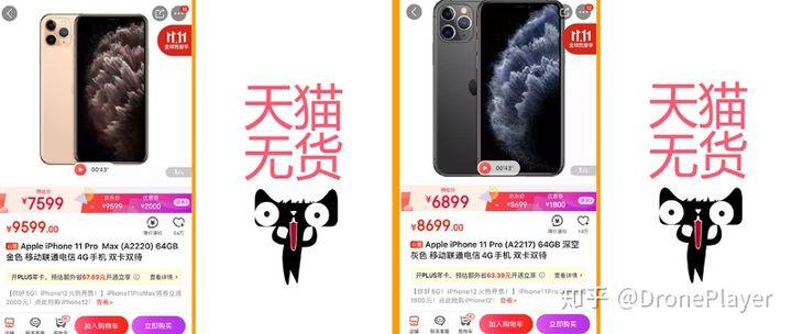 苹果iphone手机双11天猫和京东谁更优惠?人肉评测来了(图15)