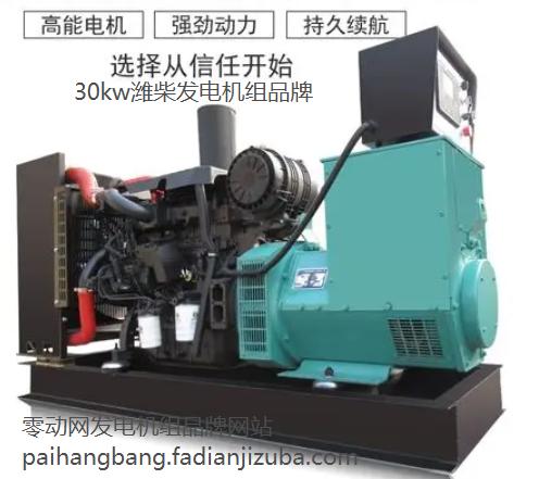 国产发电机组+潍柴发电机+船舶发电机机组