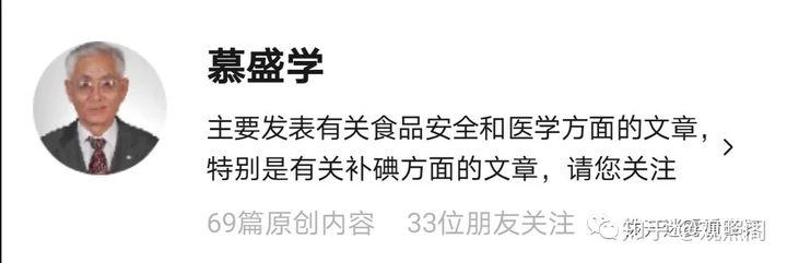 中国食盐标准受美国人操纵,危害全民健康