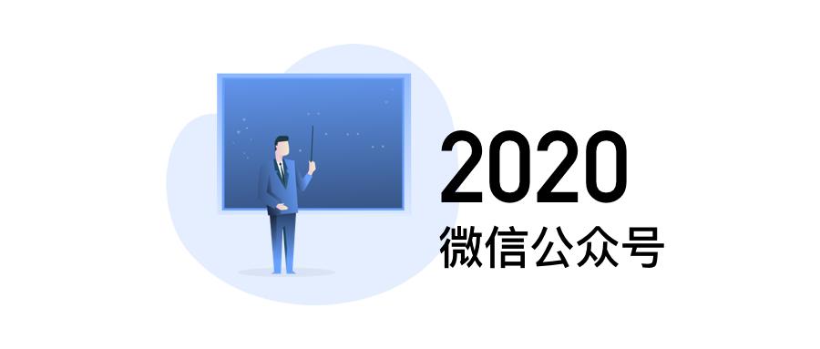 2020公众号怎么做?查收你的精细化运营指南插图