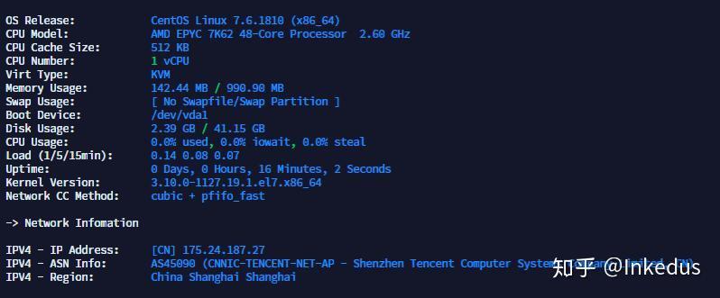 VPS评测 腾讯云轻量应用服务器简单测评插图2