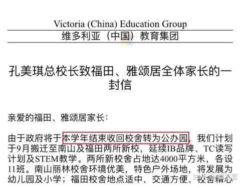 突發!深圳維多利亞幼兒園民轉公了 最新消息搶先了解