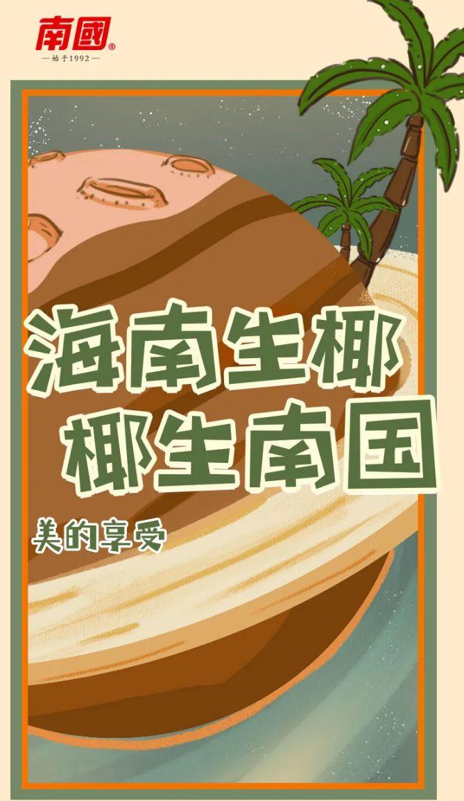 【椰子星球】连载11: 作为生活伴侣,TA当之无愧!
