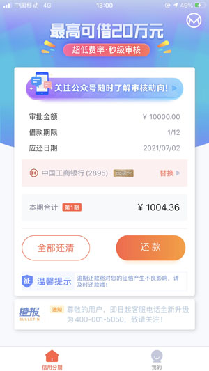 2021网贷黑口子秒下款app,芝麻分580以上就行!-贷大婶