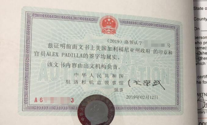 美国出生纸三级认证被收走原件,如何补办?
