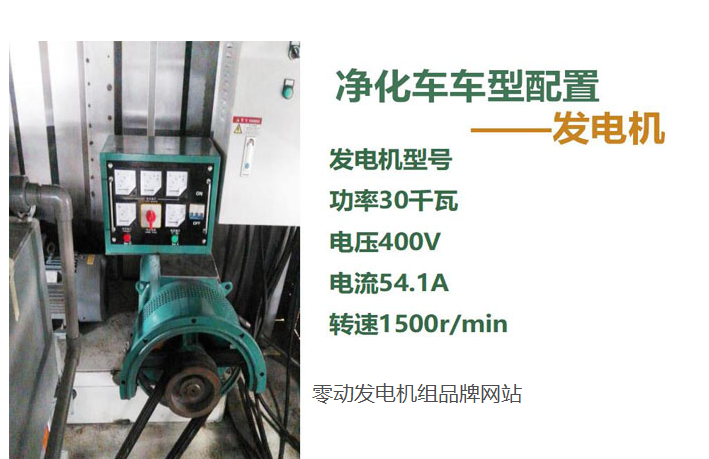 东风多利卡朝柴发电机产品图片