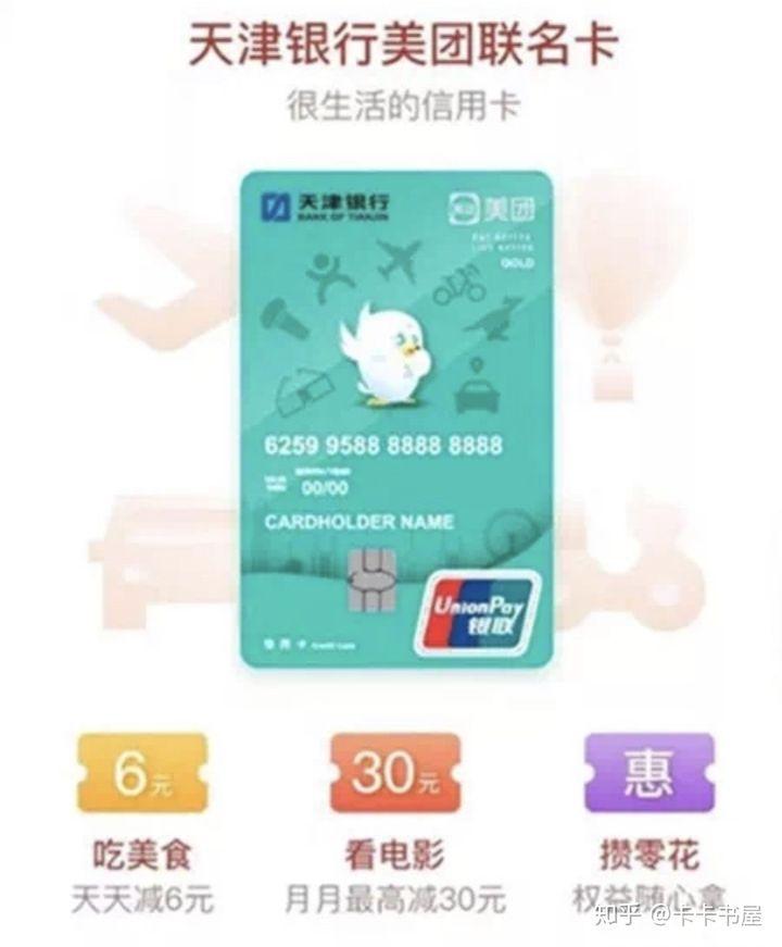 2019年你知道「上海银行」的美团卡在放水吗?这里有你想知道的...