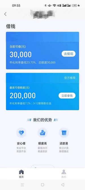 500块钱借款平台,借500元立马到账软件插图1