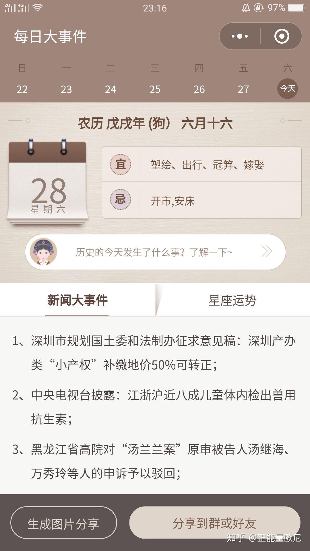 新聞 中 運勢 日
