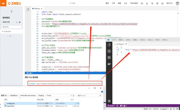 利用阿里云函数计算无成本搭建OneIndex-Serverless属于你自己的网盘