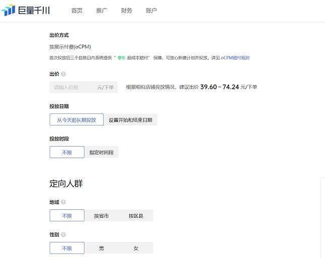 巨量千川如何投放,(淘宝开店的货源都在哪里找啊),千川广告代理