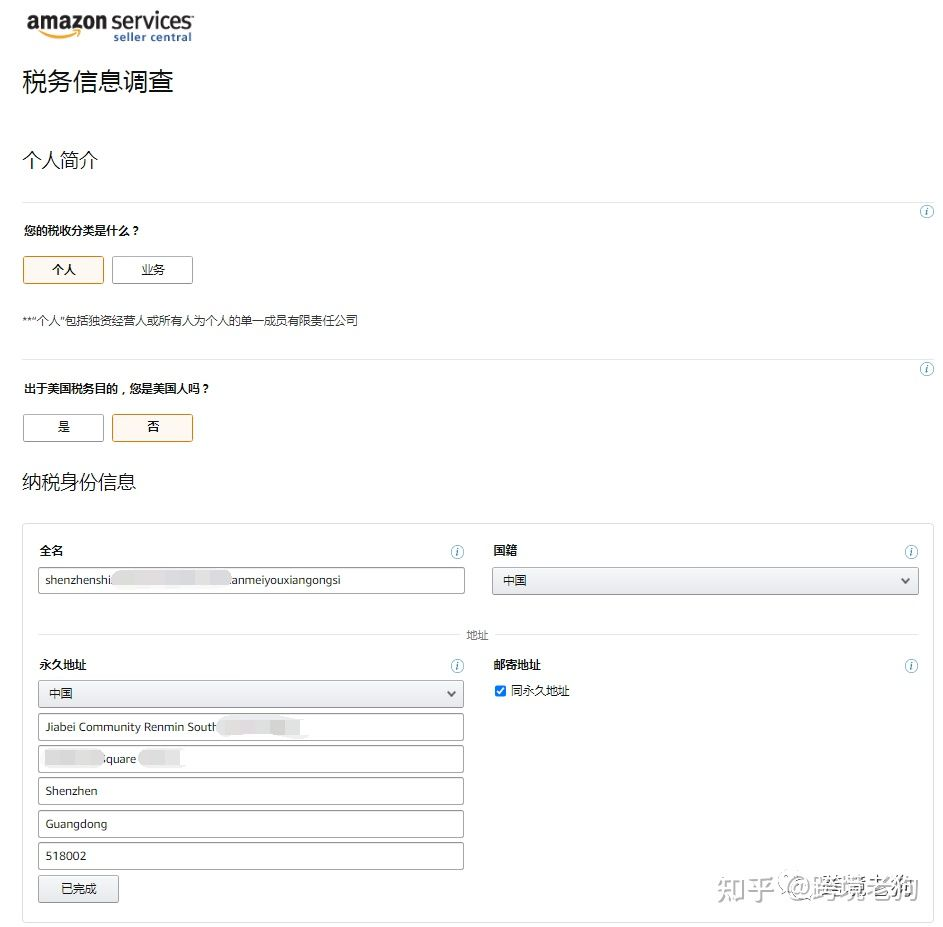 亚马逊新店如何完善税务信息 - 亚马逊从零到大卖系列教程(5)