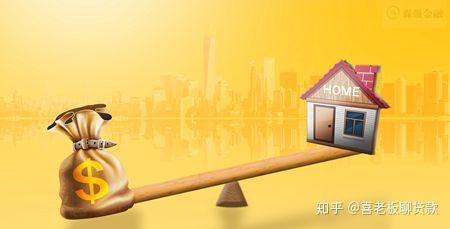 喜老板:房屋二次抵押贷款风险大吗?
