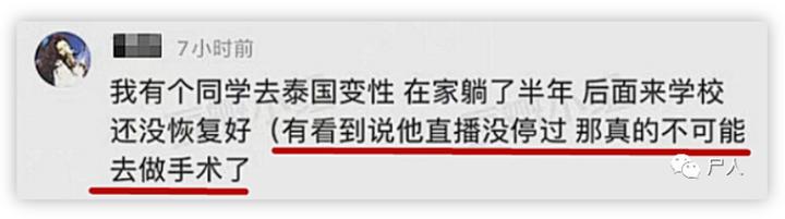 中国变性第一人?进女厕、来姨妈,网红Abbily假变性事件后25
