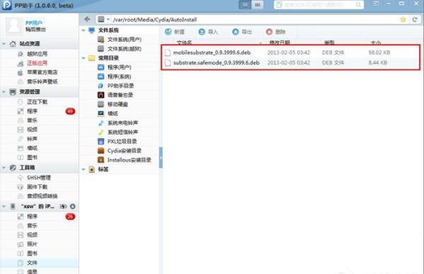 cydia无法加载网络问题(cydia无法加载怎么办)