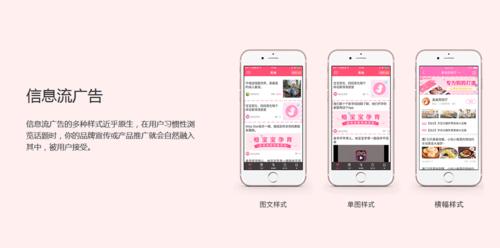 美柚广告推广,三大优势介绍