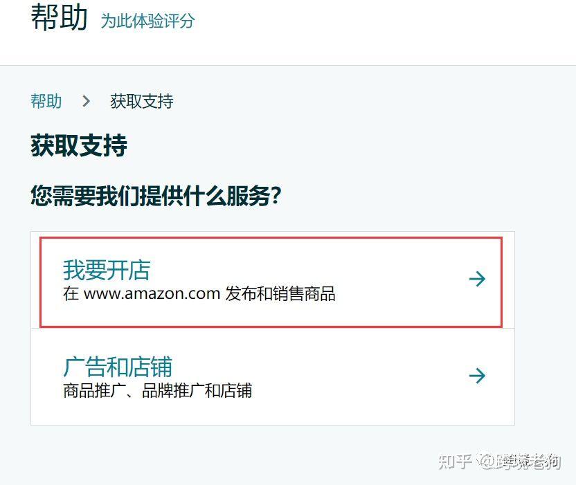 亚马逊如何申请品牌白名单?通过亚马逊开case的方式解决品牌白名单问题。