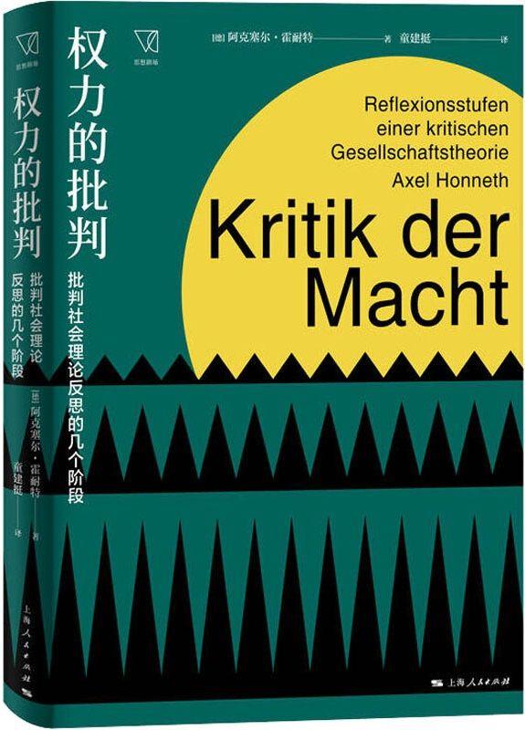 《权力的批判:批判社会理论反思的几个阶段》封面图片