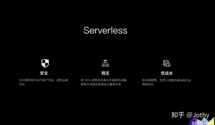 上 Serverless 的好处